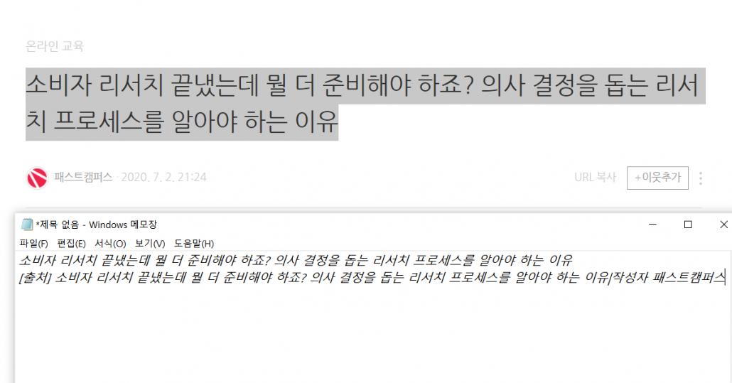 네이버 출처 자동삽입코드-프론트엔드-리액트강의-패스트캠퍼스