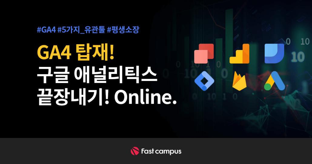 구글애널리틱스-강의-cta