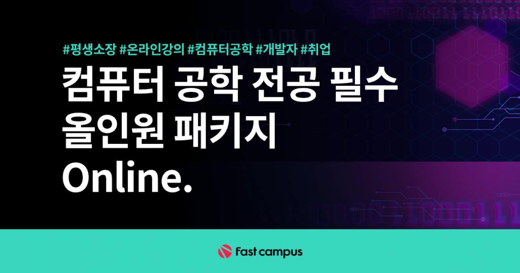 컴퓨터공학 온라인 강의