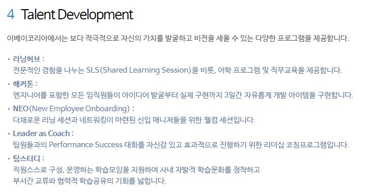 역량 개발 프로그램