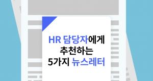 hr 뉴스레터